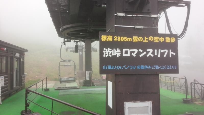 こんどは志賀高原
